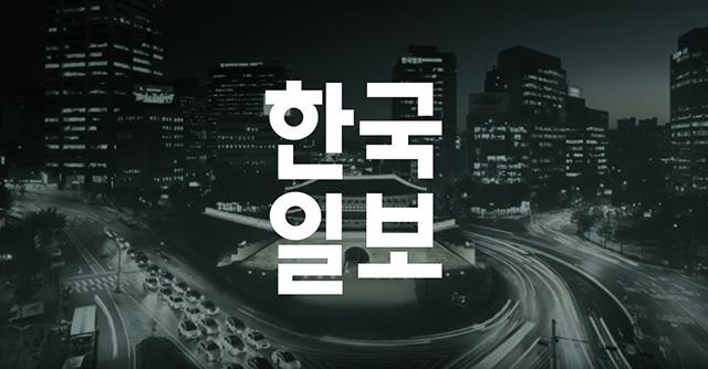한국일보 : 반칙 없는 뉴스