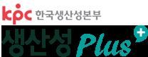 kcp 한국생산성 본부 생산성Plus(+)